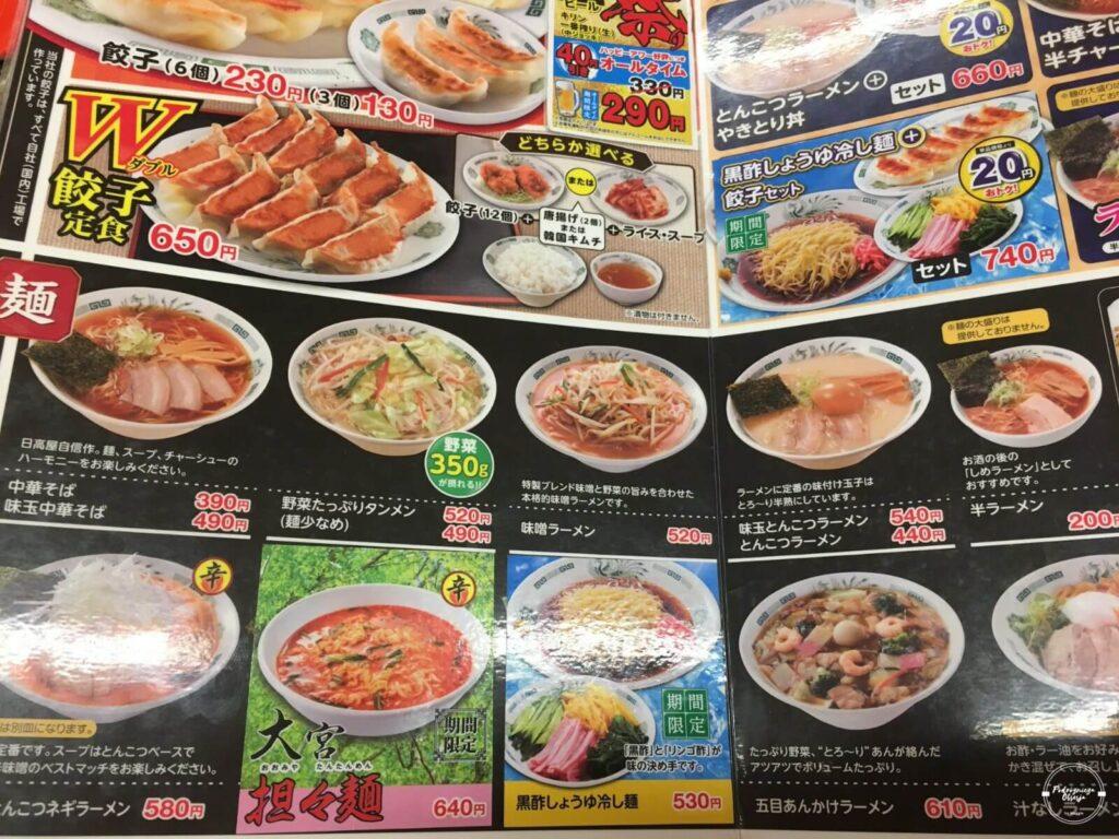 MEnu w japońskiej restauracji